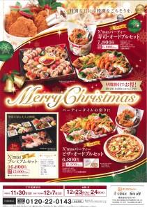 クリスマスチラシ2014