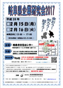 0216岐阜