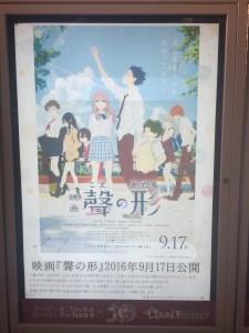 映画館に貼ってあったポスター