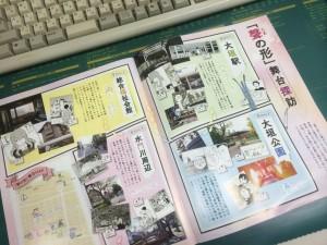 原作と写真からみる舞台    大垣・西美濃観光情報誌「水都旅」より